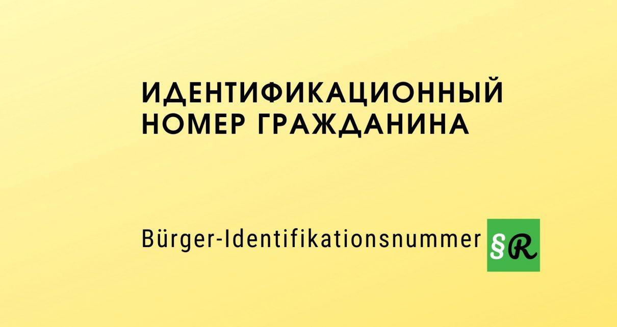 Bürger-Identifikationsnummer