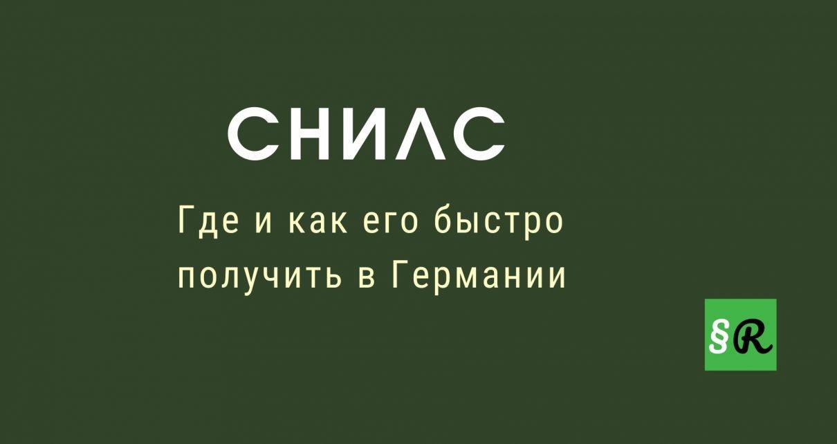 СНИЛС для граждан РФ за границей