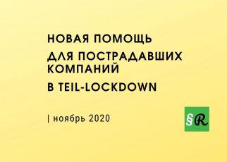 Новая помощь для пострадавших компаний в Teil-Lockdown
