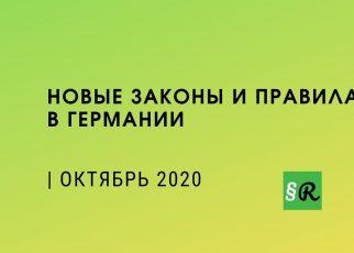 Обзор новых законов и правил с октября 2020 года