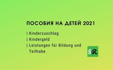 Размер пособий на детей в Германии