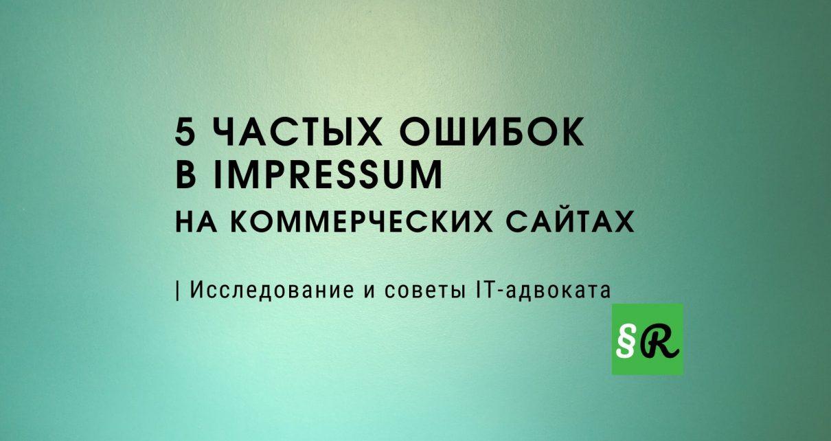 5 частых ошибок в Impressum