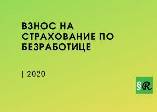 Взнос на страхование по безработице в 2020 году