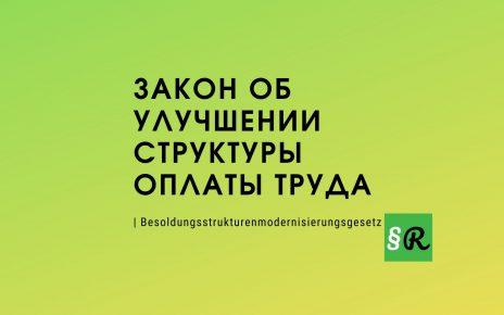 Besoldungsstrukturenmodernisierungsgesetz, BesStMG