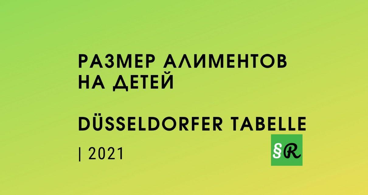 Düsseldorfer Tabelle 2021
