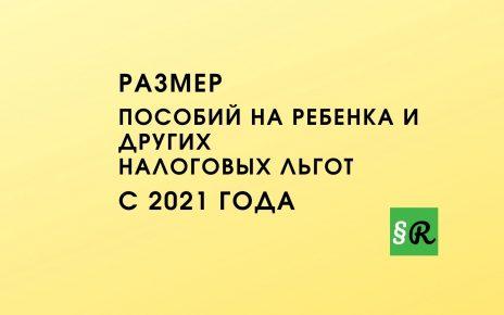 Измнения размера пособий на ребенка и других налоговых льгот с 2021 года