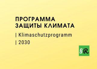 Главные положения Программы защиты климата 2030