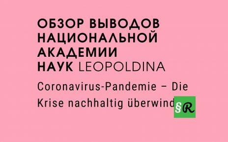 Исследования Национальной академии наук Leopoldina