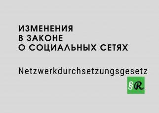 Изменения в Netzwerkdurchsetzungsgesetz