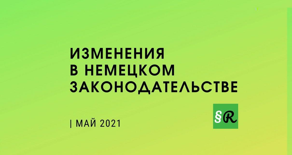 Обзор нового законодательства Германии в мае 2021