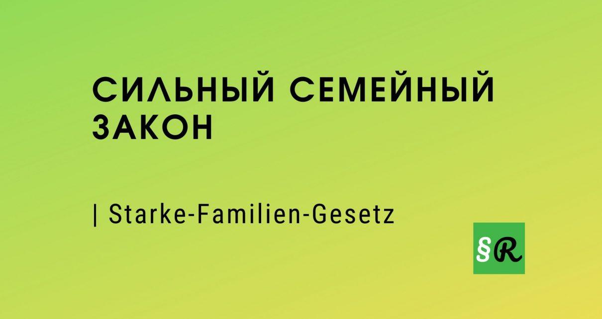 Starke-Familien-Gesetz