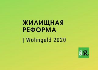 Жилищная реформа 2020