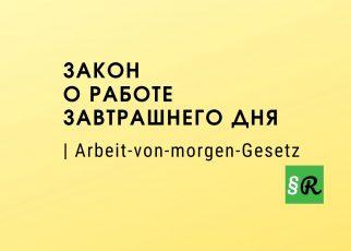 Что такое Arbeit-von-morgen-Gesetz
