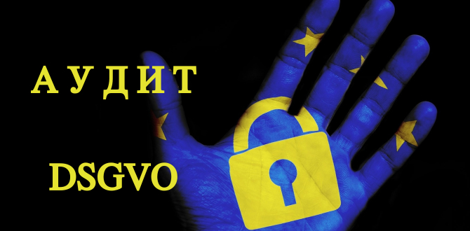 Аудит защиты личных данных