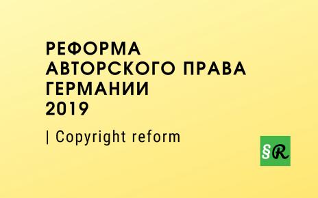 Реформа авторского права в ФРГ 2019
