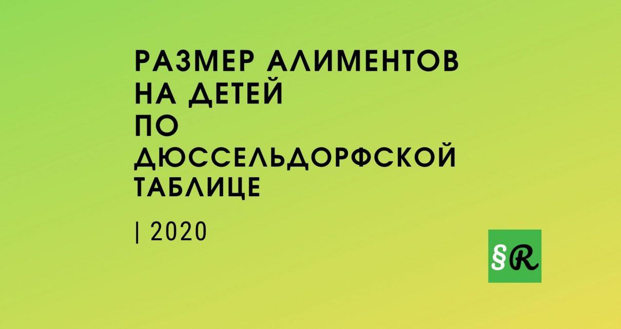 Дюссельдорфская таблица 2020 года