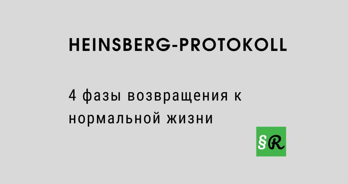 Что такое Протокол Хайнсберга