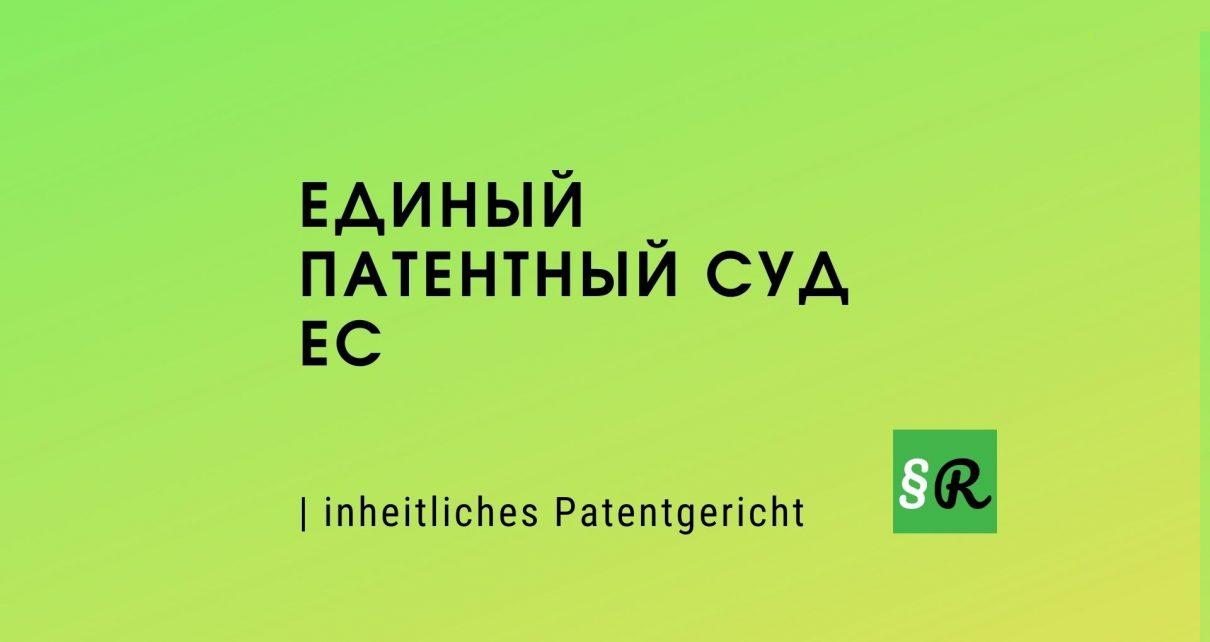 Единый патентный суд в ЕС