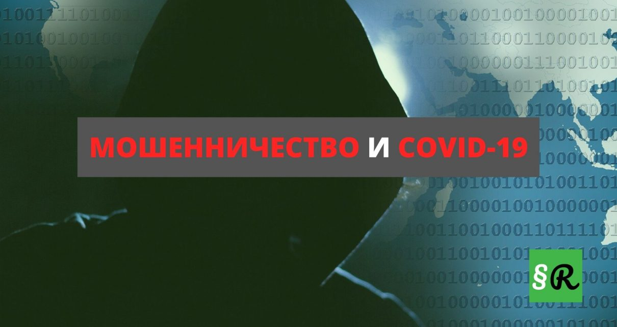 Мошенничество и коронавирус