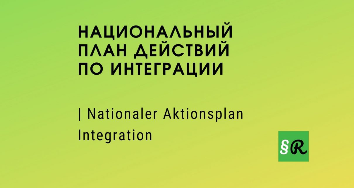 Nationale Aktionsplan Integration