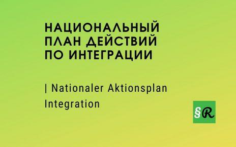 Nationale Aktionsplan Integration