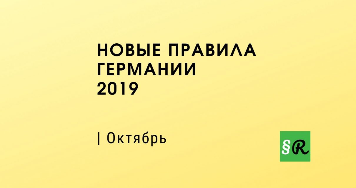 Новые правила с октября 2019