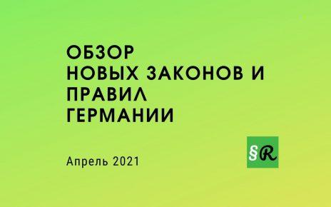 Обзор изменений и новые законы в апреле 2021 г. в Германии