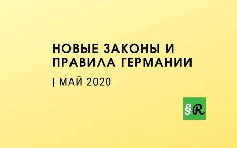 Законы Германии - май 2020