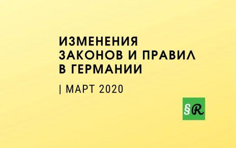 Новые законы Германии МАРТ 2020