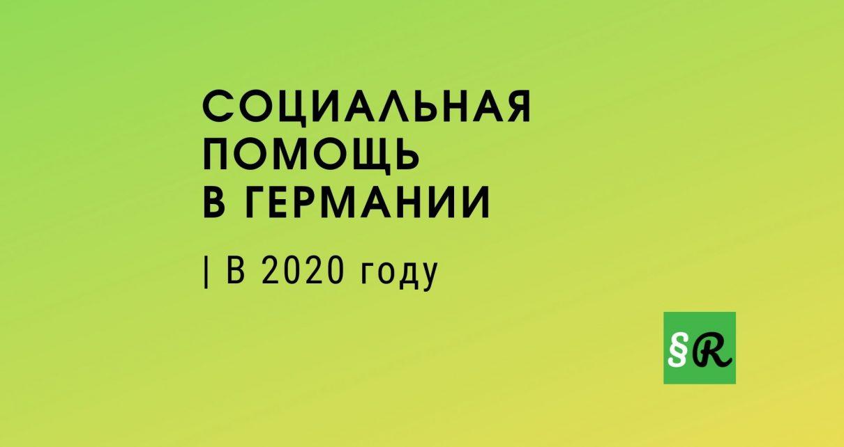 ХАРЦ4, HarzIV, размер пособия по безработице в 2020