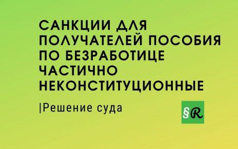Санкции за проступки получателей социала