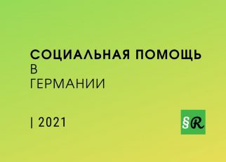 Размер посоия по безработице в 2021 году