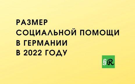 Социалка в Германии в 2022 году
