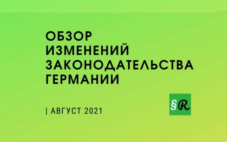 Законы Германии АВГУСТ 2021