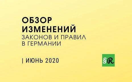Законодательные изменения с июня 2020 года [Обзор]