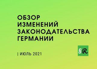 ИЮЛЬ 2021 - Обзор нового немецкого законодательства