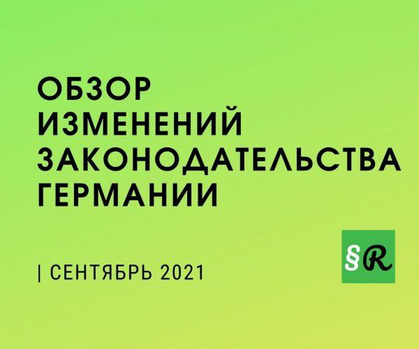 Обзор новых законов Германии - СЕНТЯБРЬ 2021
